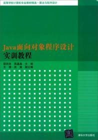 Java面向对象程序设计实训教程