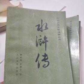 水浒传(上 中 下全)