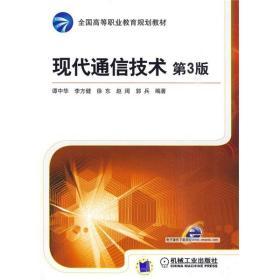 正版现代通信技术第三3版谭中华机械工业出版社9787111289791