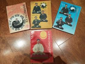 《中国安堂山道家内功内丹术》全4册合售