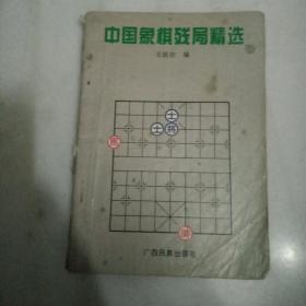 中国象棋残局精选