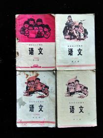 北京小学语文教科书
