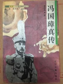 冯国璋真传(作者签名本)