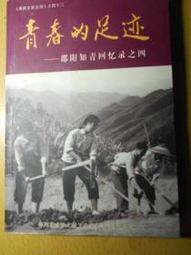 邵阳知青回忆录(一、三、四册)