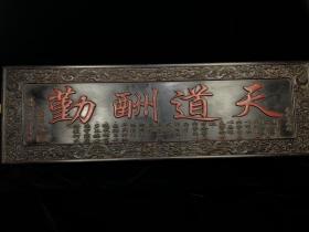 独板小叶紫檀天道酬勤,满金星牛毛纹清晰,长145厘米,宽45厘米,厚3厘米