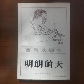 《明朗的天》曹禺签名签赠钤印本