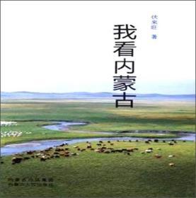 我看内蒙古