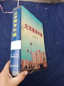 北京教育年鉴1998