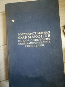 俄文原版    苏联国家药典(1953年12月时代出版社影印版)仅印3000册