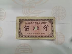 1969年忻县革委会票据