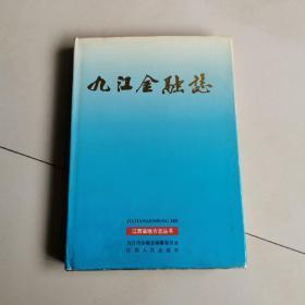 九江市金融志