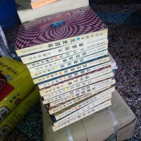 五千年演义(全15册)