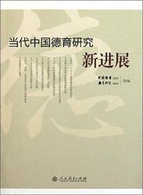 当代中国德育研究新进展