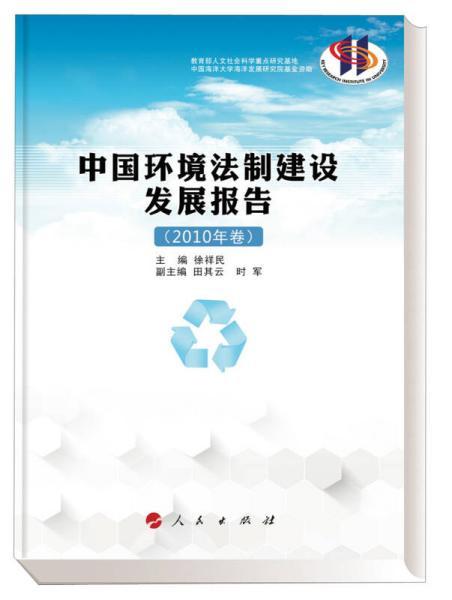 中国环境法制建设发展报告(2010年卷)