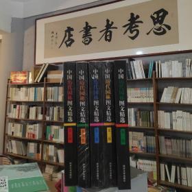 中国历代园林图文精选(第1-5辑)全5册