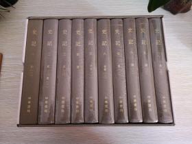 史记(点校本二十四史修订本)一版一印(1版1印),有藏书票,只拆了第一册看版次