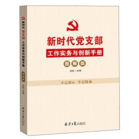 新时代党支部工作实务与创新手册(图解版)