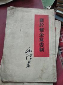 关于健全党委制毛泽东。