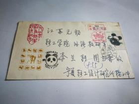 1984年最佳邮票评选纪念实寄封J3