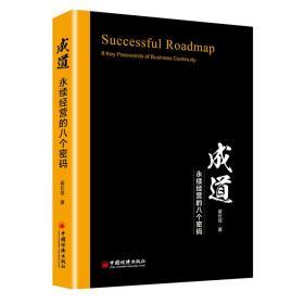 成道:永续经营的八个密码企业管理类书籍