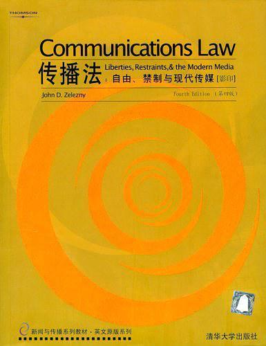 传播法:自由、禁制与现代传媒