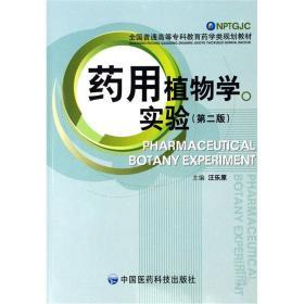 药用植物学实验(第2版)(