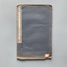 民国14年 珂罗版 8开 画册《 吕半隐山水册》白宣纸 精印 一册全