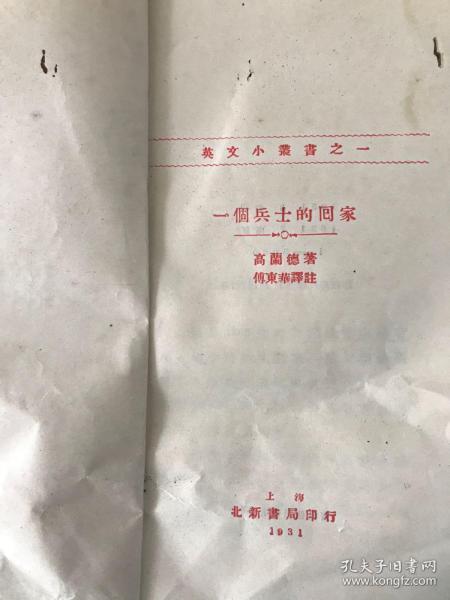 民国英汉对照小说:一个兵士的回家(高兰德著)何东华译