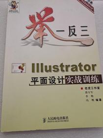 举一反三——Illustrator平面设计实战训练