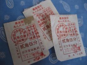 泰兴县2、3轮车搭客运费统一收据贰角伍分一枚【带最高指示 编号随机】
