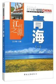 中国地理文化丛书:江河之源青海.(一)
