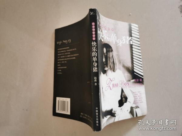 赵波情爱宣言