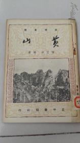 民国46年台初版史地丛书《黄山》