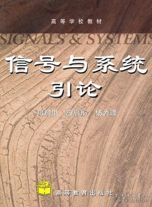 信号与系统引论