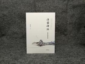 李元洛先生签名钤印《诗国神游》(一版一印)