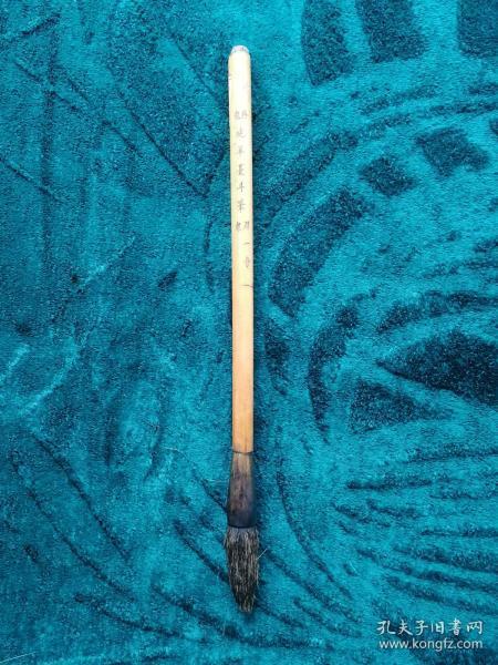 """特制纯羊毫斗周一吾(""""吾""""不详、制) 尺寸:总长22cm、笔杆长18.5.cm 、直径0.8 cm"""