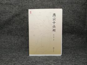 独家|高红清先生签名 《燕云十六州》毛边本(一版一印)