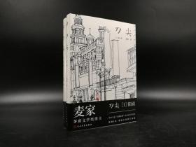 麦家先生签名本《刀尖》(阴面+阳面全两册)