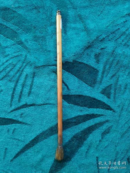 民国老笔:小兰竹、上海笔店尺寸:  总长28cm、笔杆长25.cm 、直径0.9 cm