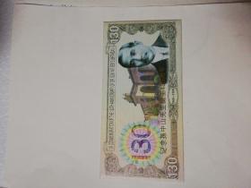 纪念孙中山先生诞生130周年  纪念币