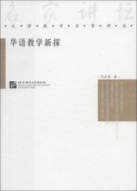 华语教学新探