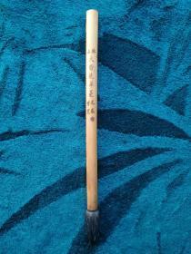 极品 大楷纯羊亳 毛春塘精制尺寸:  总长20.5cm、笔杆长17.cm 、直径0.9 cm