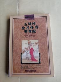 才子佳人禁毁小说系列:五凤吟  金谷怀春  鸳鸯配