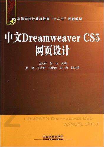 中文Dreamweaver CS5网页设计
