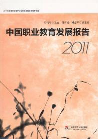 中国职业教育发展报告. 2011年