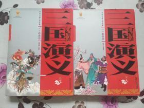 中国古典文学名著-三国演义(上下卷 白话美绘版)【内无写划】