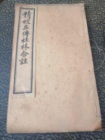 精校左传杜林合注  卷43-46