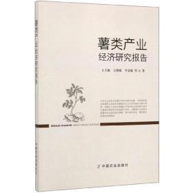 薯类产业经济研究报告