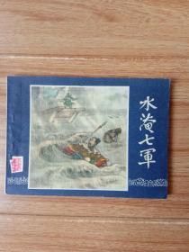 三国演义连环画 水淹七军【79年3版80年16印】