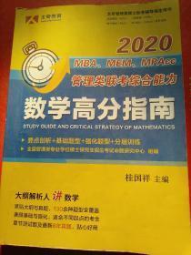 2020 MBA MEM MPAcc 管理类联考综合指南 数学高分指南